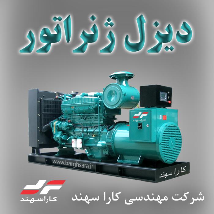 شرکت مهندسی کارا سهند وارد کننده و عرضه کننده انواع دیزل ژنراتور و موتورهای گاز سوز