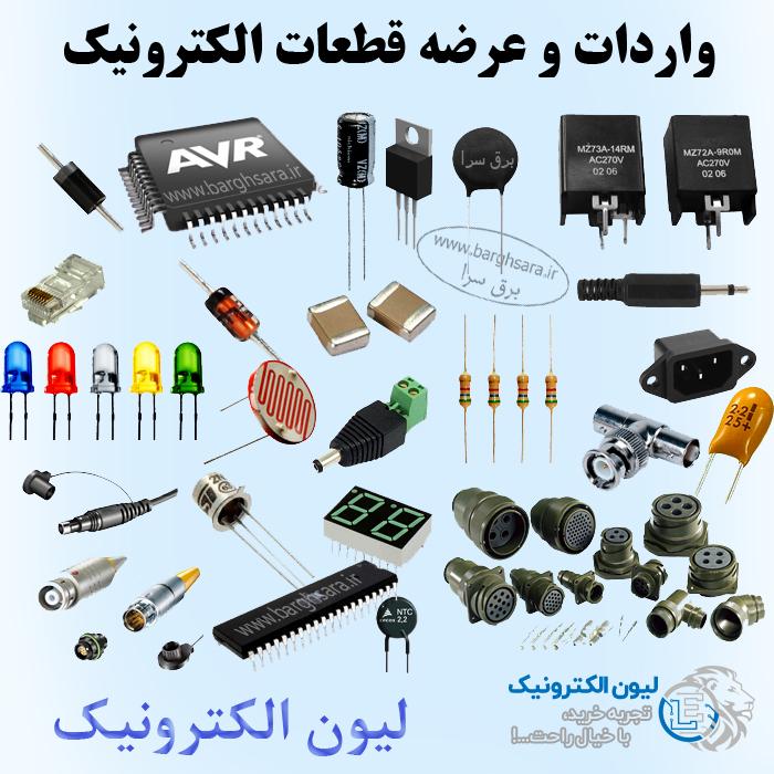 شرکت لیون الکترونیک واردات و توزیع انواع تجهیزات و قطعات الکترونیک