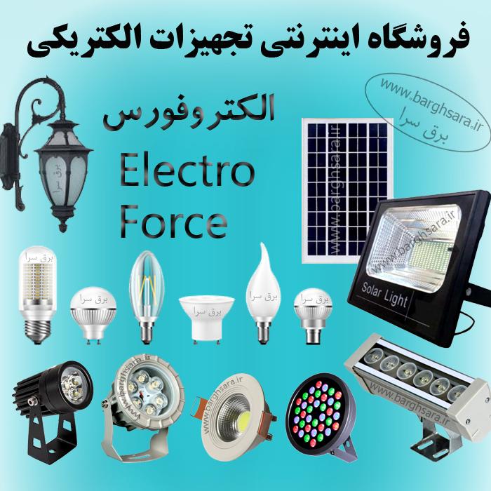 شرکت الکتروفورس تولید کننده انواع لامپ کم مصرف و LED و قابهای LED، مهتابی زیر کابینتی، ترانس الکترونیکی، درایور LED، ریسه نواری، پروژکتورهای SMD، تابلوهای برق، ژنراتور، الکتروموتور، انواع ماژولهای کنترلی و ارائه کلی