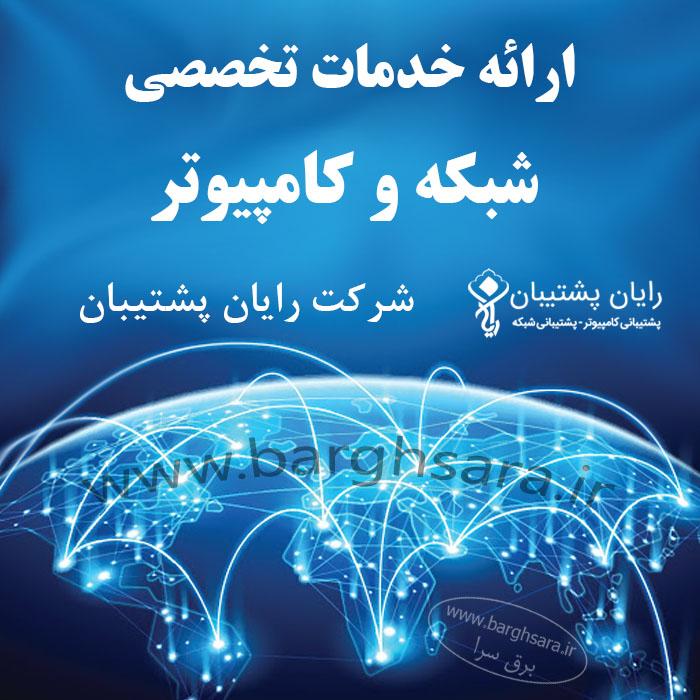 مشاورین شبکه مهرساد ارائه دهنده خدمات تخصصی شبکه