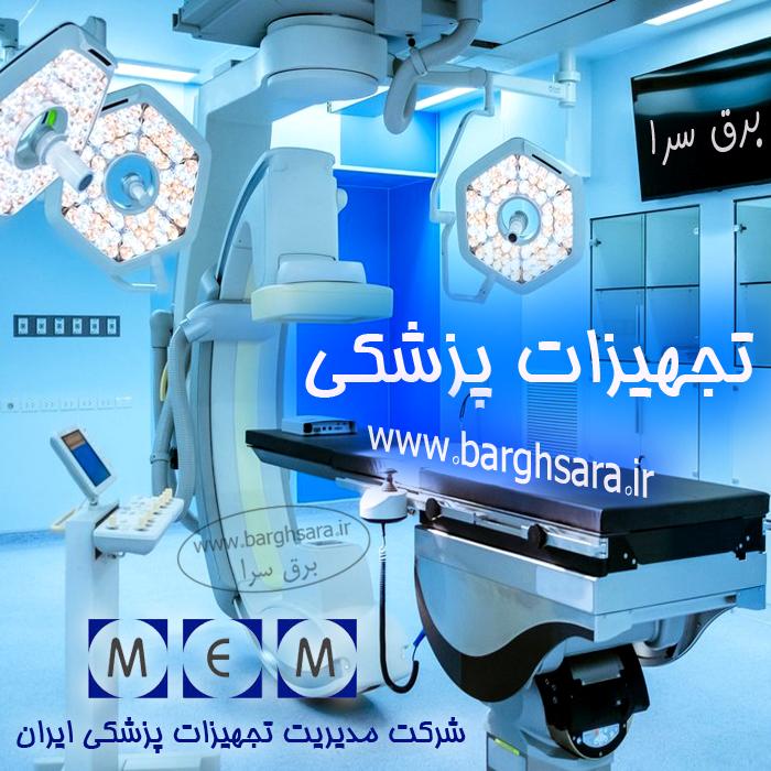 مدیریت تجهیزات پزشکی ایران عرضه کننده انواع تجهیزات پزشکی