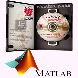 نرم افزارهای Matlab و EPLAN