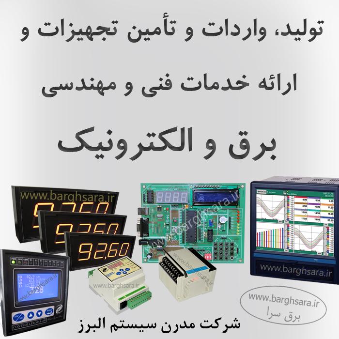 شرکت مدرن سیستم البرز ارائه خدمات فنی و مهندسی در زمینههای برق و الکترونیک