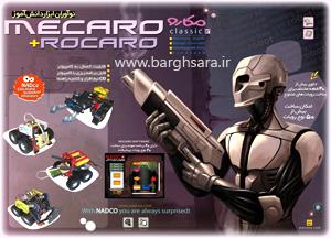 بسته آموزشی روباتیک robotic