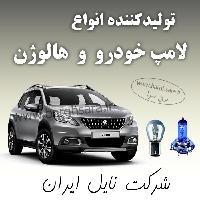 نایل ایران تولید کننده انواع لامپ خودرو