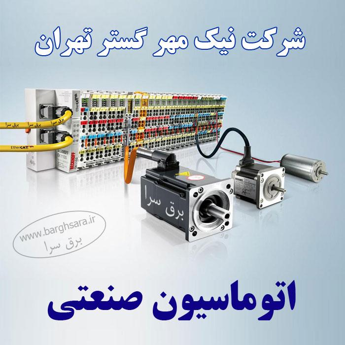 نیک مهر گستر تهران طراحی سيستمهای کنترل و اتوماسيون صنعتی و ساختمان