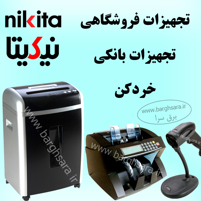 رایانه سفیر خاورمیانه عرضه کننده انواع ماشینهای اداری و تجهیزات بانکی