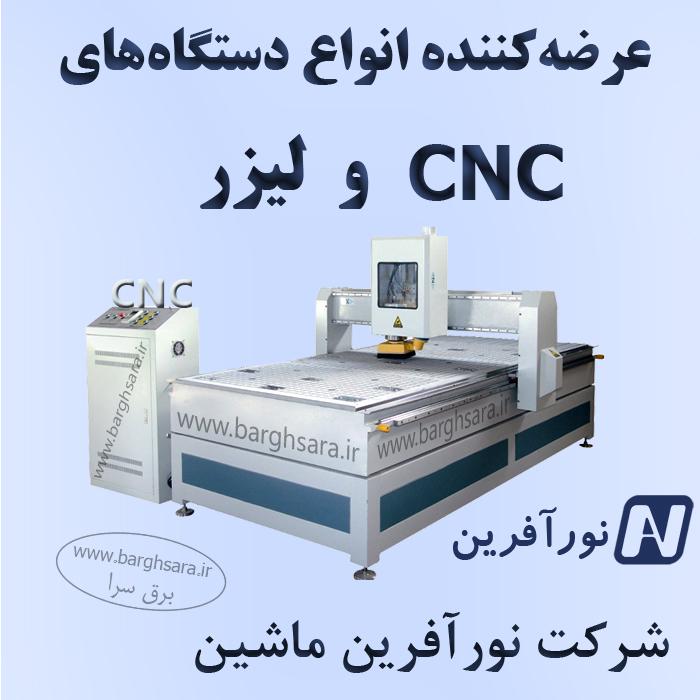 نورآفرین ماشین انواع ماشینآلات CNC، لیزری، صنایع چوب و پرینتر