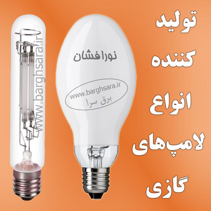 لامپ سازی نورافشان تولید کننده انواع لامپ