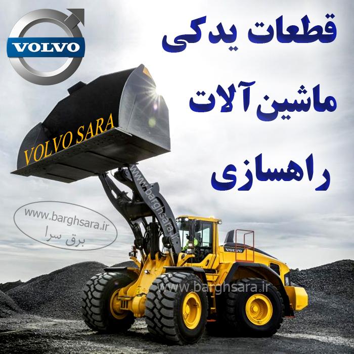 منصوری تأمین کننده و عرضه کننده انواع قطعات یدکی ماشینآلات راهسازی ولوو
