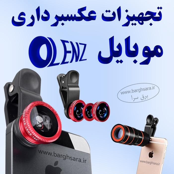 فروشگاه اولنز عرضه کننده انواع لنزهای همراه و دیگر تجهیزات جانبی عکاسی با گوشی موبایل