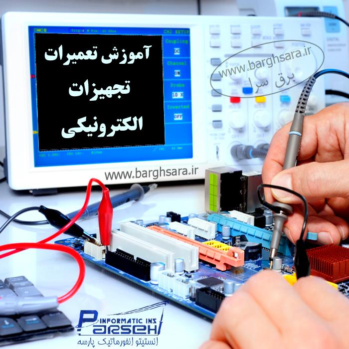 انستیتو انفورماتیک پارسه آموزش شبکه و تعمیرات تجهیزات الکترونیکی