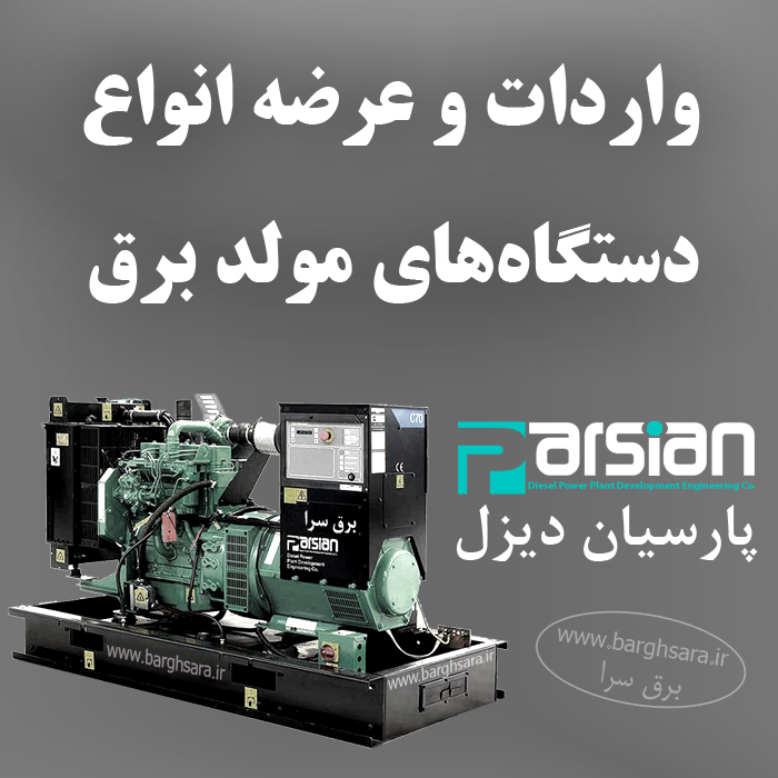 توسعه نیروگاههای دیزلی پارسیان واردات و عرضه انواع دستگاههای مولد برق