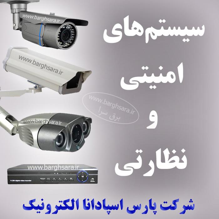 شرکت پارس اسپادانا الکترونیک واردات و عرضه مستقیم سیستمهای حفاظتی و امنیتی