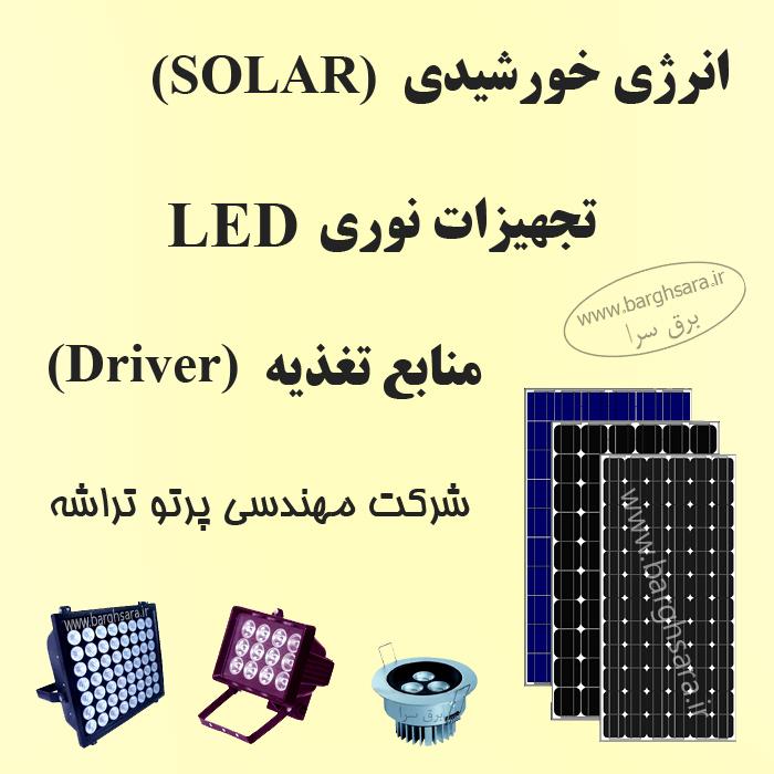 شرکت مهندسی پرتو تراشه طراحی و تولید تجهیزات نوری LED، تاسیسات برقی، انرژی خورشیدی (solar) و منابع تغذیه (درایور) روشنایی هوشمند