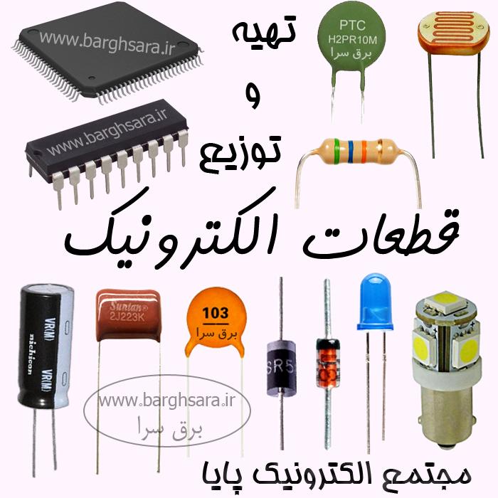 الکترونیک پایا تهیه و توزیع قطعات الکترونیک