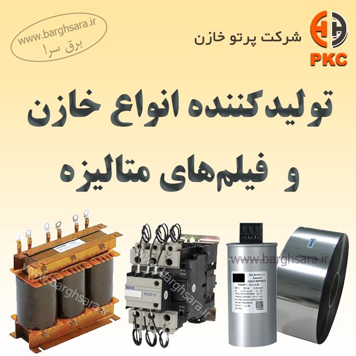 پرتو خازن بانک خازنی، کنتاکتور خازنی، رگولاتور خازنی، تجهیزات تابلویی
