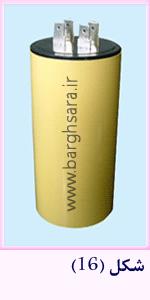 خازن پلاستیکی