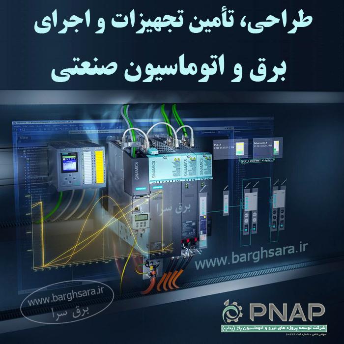 پناپ تامین کالا و اجرای پروژههای برق صنعتی، اتوماسیون صنعتی و ابزار دقیق