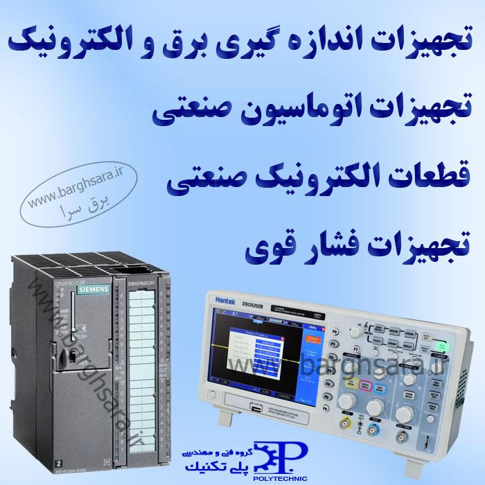 پلی تکنیک تجهیزات اندازهگیری، اتوماسیون و قطعات الکترونیک صنعتی