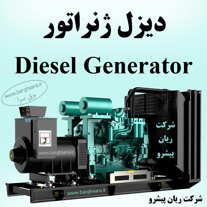 ریان پیشرو انواع دیزل ژنراتور و الکتروموتورهای AC و DC