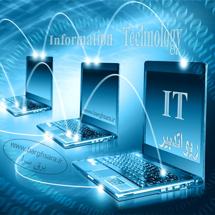 ريواتدبير مشاوره، طراحی، تأمین تجهیزات، نصب و راهاندازی شبکههای کامپیوتری
