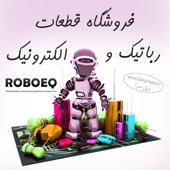 روبوایکیو طراحی، تولید و تأمین قطعات رباتیک و الکترونیک