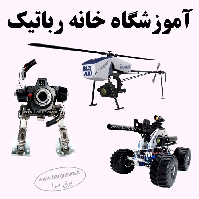 آموزشگاه خانه رباتيک آموزش رباتیک