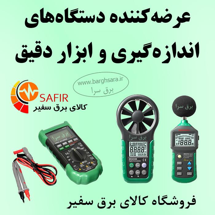 فروشگاه کالای برق سفیر عرضه کننده دستگاههای اندازهگیری و ابزار دقیق