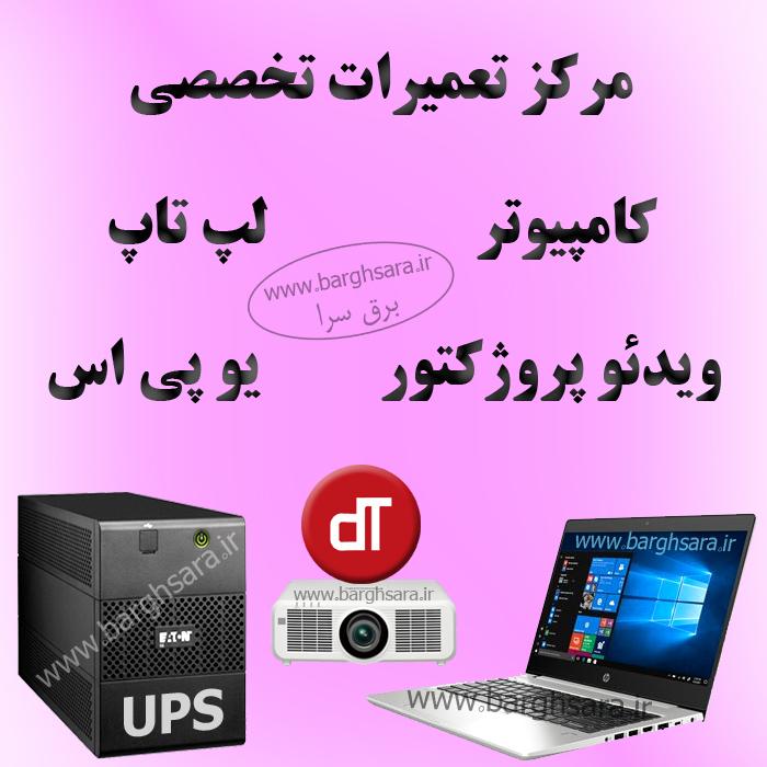 خدمات کامپیوتر سپند تعمیرات لپتاپ، ویدئو پروژکتور، UPS، پرینتر و کامپیوتر