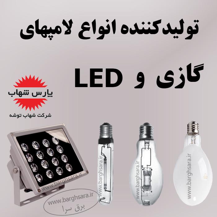 شرکت شهاب توشه تولید کننده انواع لامپهای گازی و LED