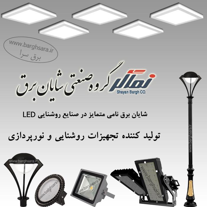شرکت مهندسی شایان برق طراحی و ساخت محصولات روشنایی