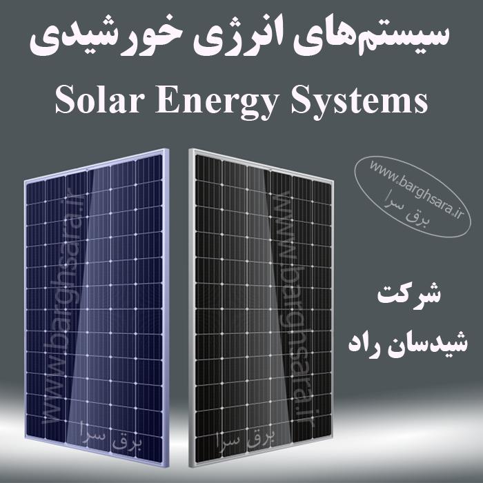 شیدسان راد طراحی، نصب و راهاندازی سیستمهای انرژی خورشیدی خورشیدی
