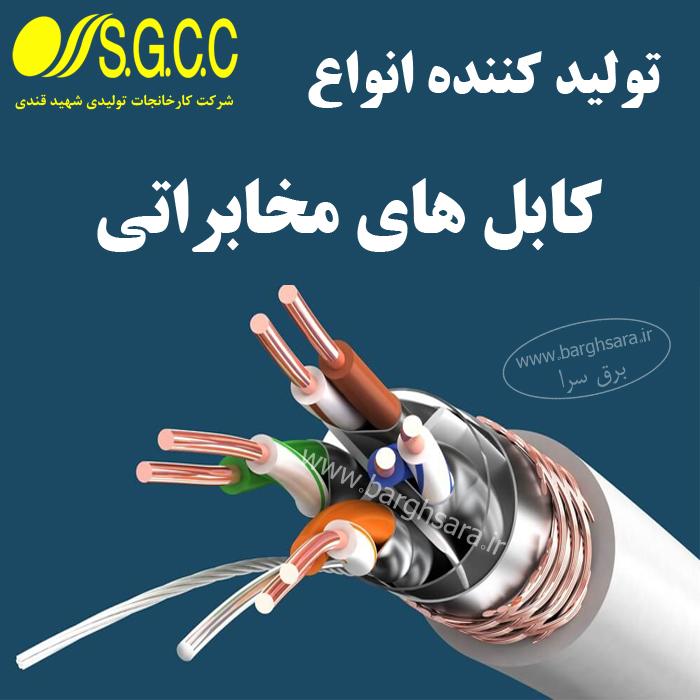 کابلهای مخابراتی شهید قندی تولید کننده انواع کابلهای مخابراتی