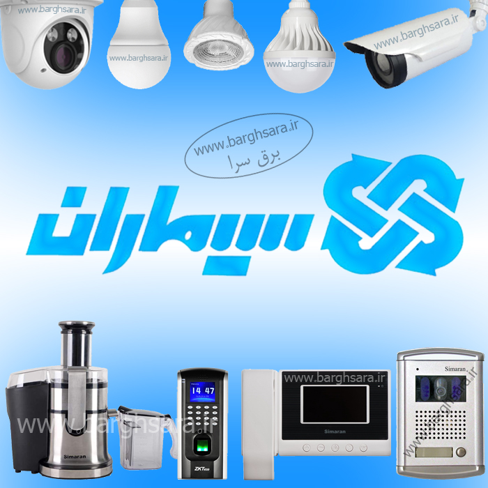 صنایع الکترونیک سیماران توليد كننده تجهیزات الکترونیکی