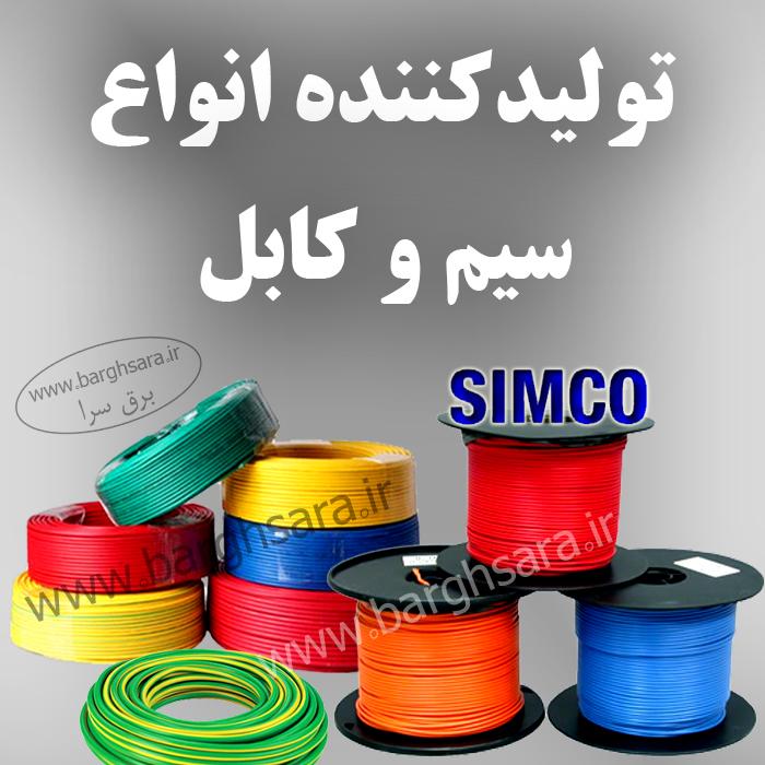 سيمكو تولید کننده انواع سیم و کابل
