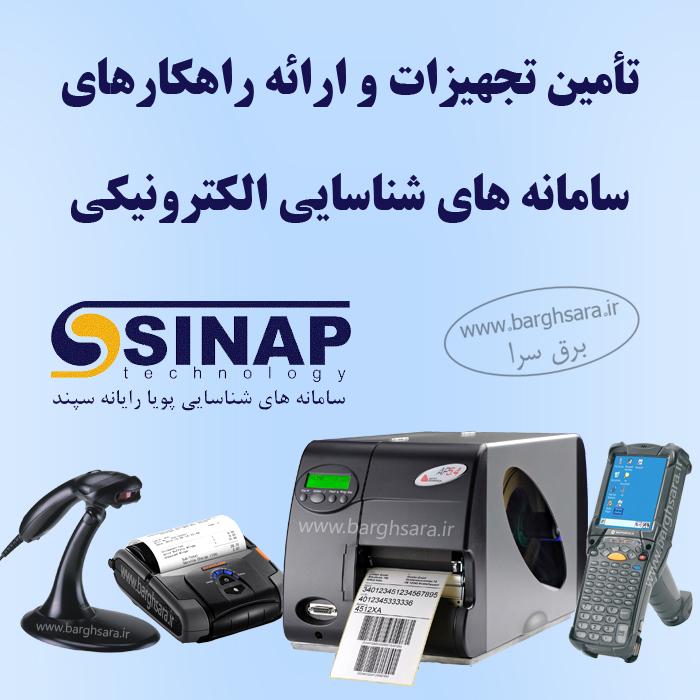 سامانههای شناسایی پویا سامانههای شناسایی الکترونیکی
