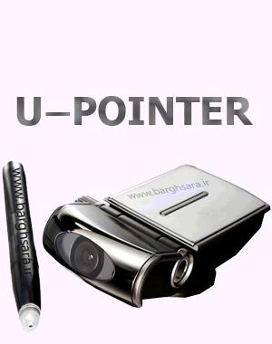 برد هوشمند  U-Pointer