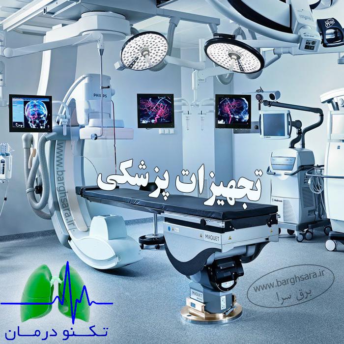 شرکت و فروشگاه تکنو درمان تجهیزات پزشکی