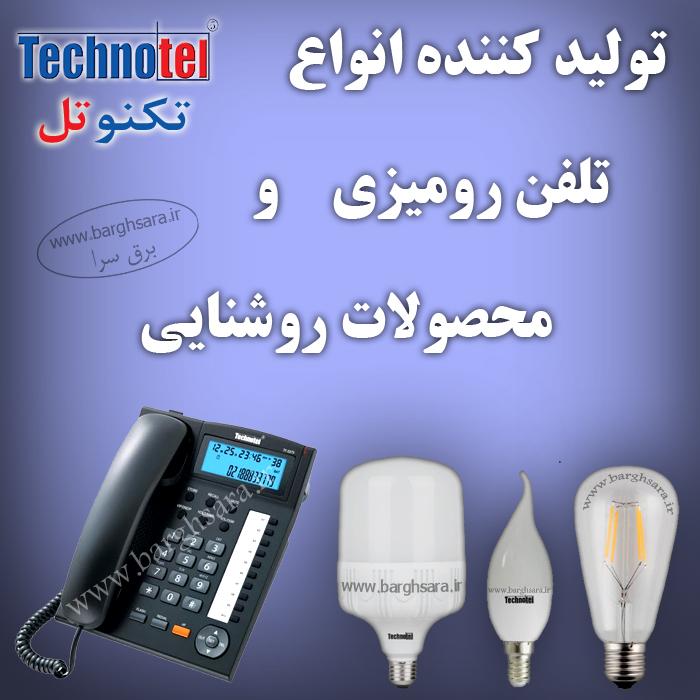 تکنوتل تولید کننده تلفن، دوربین مداربسته، لامپ، باتری و آیفون تصویری