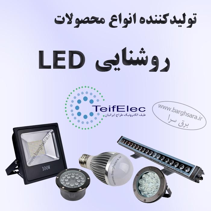 طیف الکترونیک ایرانیان تولید کننده تخصصی تجهیزات نورپردازی LED