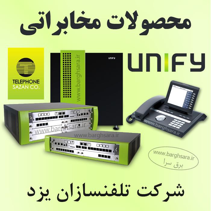 تلفنسازان یزد عرضه محصولات مخابراتی شرکت زیمنس