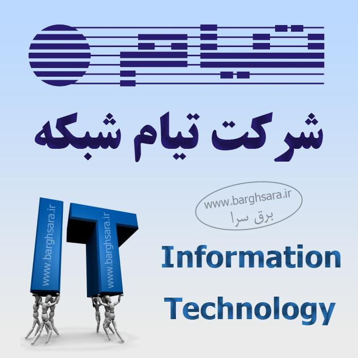 شرکت تیام شبکه عرضه کننده انواع خدمات شبکههای دیتا