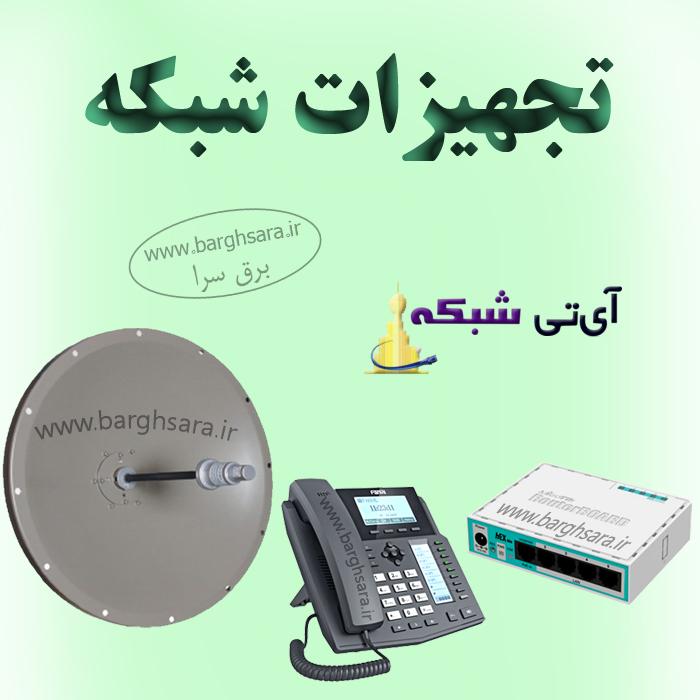 شرکت ارتباطات شبکه جوان عرضه کننده تجهیزات شبکه