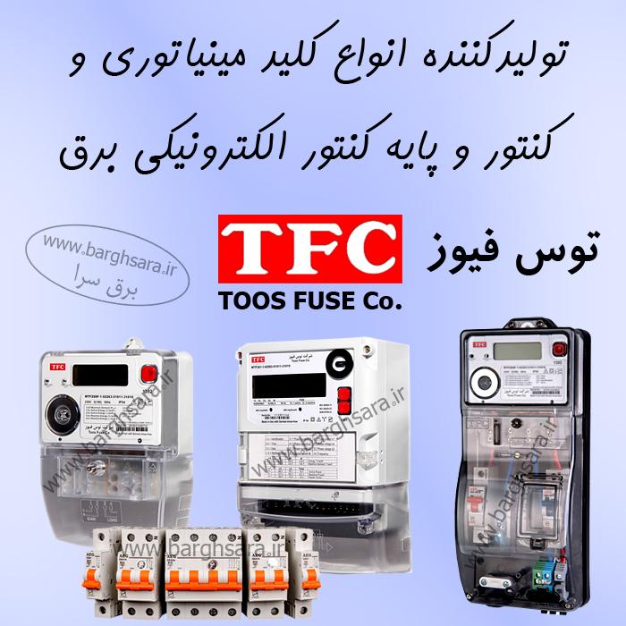 شرکت توس فیوز تولید کننده انواع کلیدهای مینیاتوری، کنتور و پایه کنتور الکترونیکی برق، کلید نشت جریان و کلید اتوماتیک