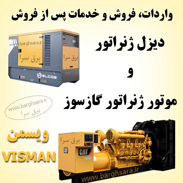 ویسمن فروش و خدمات پس از فروش ديزل ژنراتور و موتور ژنراتور