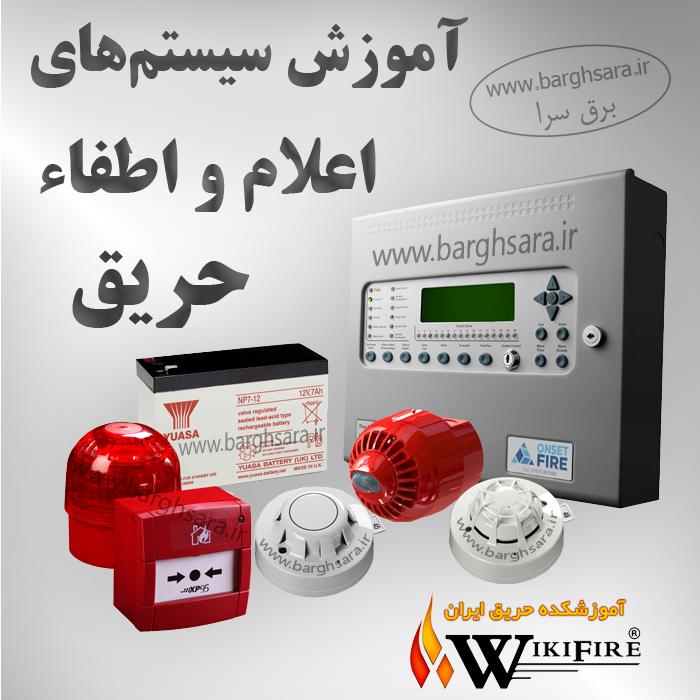 آموزشکده حریق ایران آموزش سیستمهای اعلام و اطفاء حریق