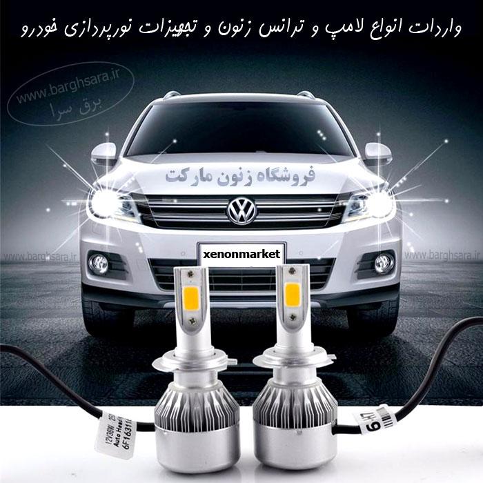 زنون مارکت وارد کننده انواع لامپ و ترانس زنون و تجهیزات نورپردازی خودرو