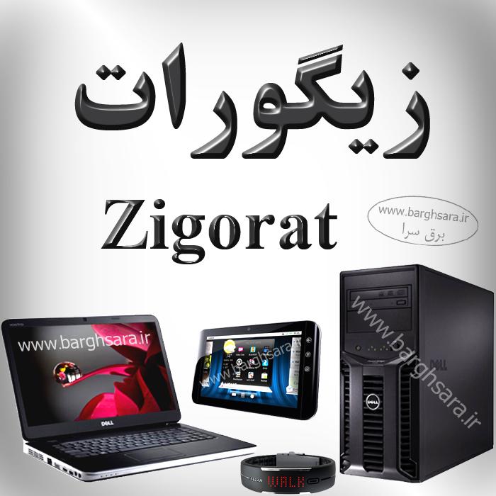 زیگورات تکنولوژی لپتاپ، تبلت، سرور و تجهیزات شبکه