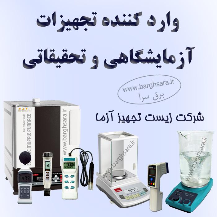 زیست تجهیز آزما تجهیزات آزمایشگاهی، دستگاههای حرارتی، هودهای شیمیایی و میکروبی